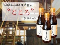 加藤醤油の淡口(うすくち)醤油「こころ」 300ml x3本セット【送料無料】