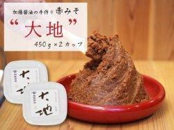 加藤醤油の手作り赤みそ「大地」 450g x2カップ【送料無料】