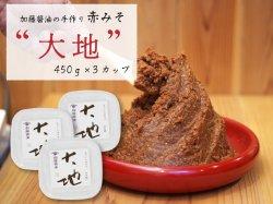 加藤醤油の手作り赤みそ「大地」 450g x3カップ【送料無料】