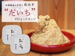 加藤醤油の手作り白みそ「だいち」 450g x2カップ【送料無料】