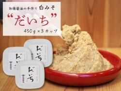 加藤醤油の手作り白みそ「だいち」 450g x3カップ【送料無料】
