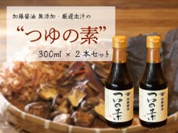 加藤醤油の「つゆの素」300ml x2【送料無料】