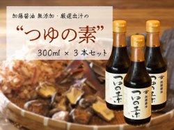 加藤醤油の「つゆの素」300ml x3【送料無料】