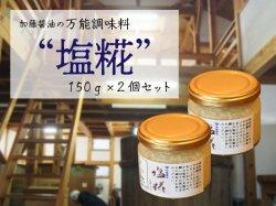 加藤醤油の万能調味料「塩糀」150g x2【送料無料】
