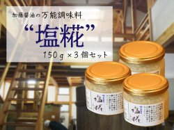 加藤醤油の万能調味料「塩糀」150g x3【送料無料】