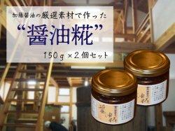 加藤醤油の厳選素材で作った「醤油糀」150g x2【送料無料】