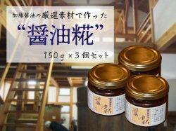 加藤醤油の厳選素材で作った「醤油糀」150g x3【送料無料】