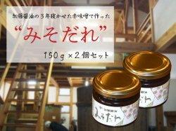 加藤醤油の3年寝かせた赤味噌で作った「みそだれ」150g x2【送料無料】
