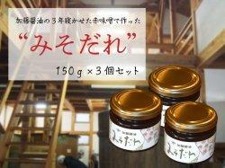 加藤醤油の3年寝かせた赤味噌で作った「みそだれ」150g x3【送料無料】