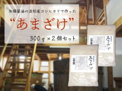 加藤醤油のあまざけ(甘酒) 300g x2【送料無料】