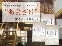 加藤醤油のあまざけ(甘酒) 300g x3【送料無料】