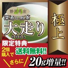 (1)【静岡茶】極上深蒸し茶大走り100g 【2個以上ご購入で送料無料&全袋10g増量】【農家直送】