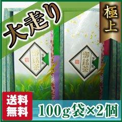 (2)【贈答品】【静岡茶】【送料無料】極上深蒸し茶大走り100g袋2個セット【農家直送】