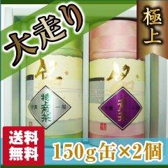 (4)【贈答品】【静岡茶】【送料無料】極上深蒸し茶大走り150g缶2個セット【農家直送】
