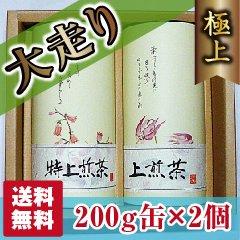 (5)【贈答品】【静岡茶】【送料無料】極上深蒸し茶大走り200g缶2個セット【農家直送】