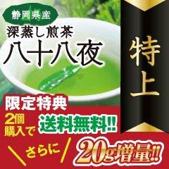 (6)【静岡茶】特上!深蒸し茶八十八夜100g【2個以上ご購入で送料無料&全袋10g増量】【農家直送】