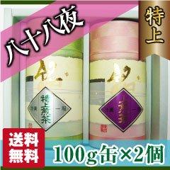 (7)【贈答品】【静岡茶】【送料無料】特上!深蒸し茶八十八夜100g缶2個セット【農家直送】