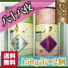 (8)【贈答品】【静岡茶】【送料無料】特上!深蒸し茶八十八夜150g缶2個セット【農家直送】