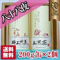 (9)【贈答品】【静岡茶】【送料無料】特上!深蒸し茶八十八夜200g缶2個セット【農家直送】