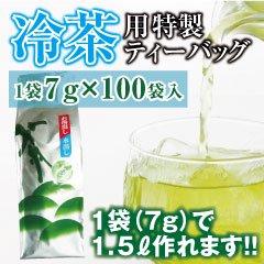 【期間限定】【静岡茶】冷茶にぴったり!特製ティーバッグ【送料無料】【農家直送】