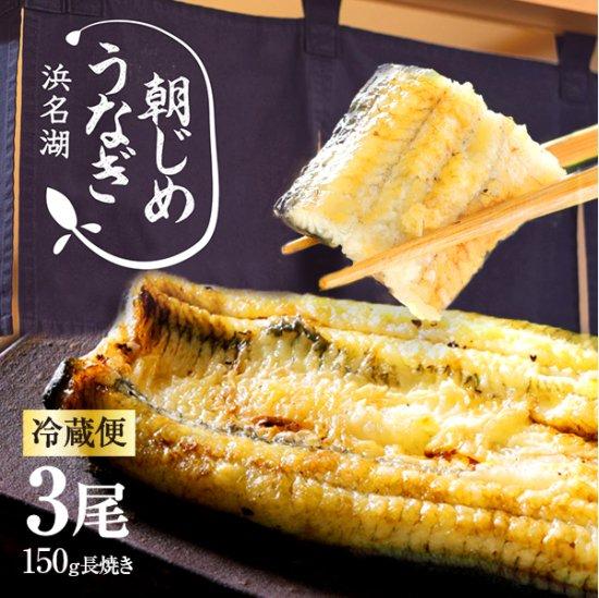朝じめうなぎ白焼き3尾(4〜5人前)【浜名湖産・国産】【送料無料】【長焼き】