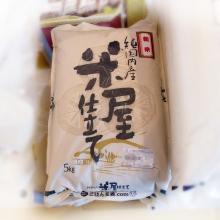 令和元年度産  中西哲也さんのお米(こしひかり) 5kg