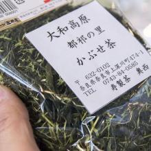 奥西順子さんの かぶせ煎茶  150g