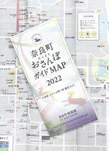 奈良町おさんぽガイドMAP