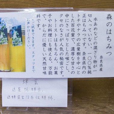 森のはちみつ(中)