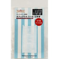 977 カフェグラス トール 立体型(レジン専用)1/12サイズ対応