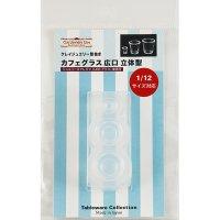 978 カフェグラス広口 立体型(レジン専用)1/12サイズ対応