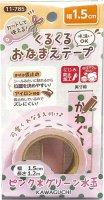 くるくるおなまえテープ1.5cm ピンク*グリーン水玉