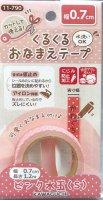 くるくるおなまえテープ0.7cm ピンク水玉(S)