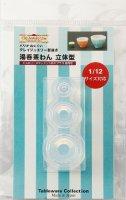 1006 湯呑み茶わん 立体型 1/12サイズ対応