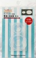 1012 菊皿 立体型ミニ 1/12サイズ対応