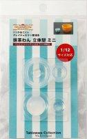 1016 抹茶わん 立体型ミニ 1/12サイズ対応