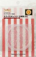 1019 スライスオレンジ 立体型(大)