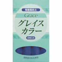 グレイスカラー単色4本入 ブルー