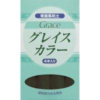 グレイスカラー単色4本入 ブラック