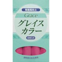 グレイスカラー単色4本入 ピンク
