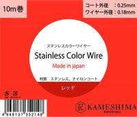 ステンレスカラーワイヤー10m巻 レッド コート外経0.25mm