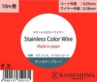 ステンレスカラーワイヤー10m巻 モンタナ(ブルー) コート外経0.25mm