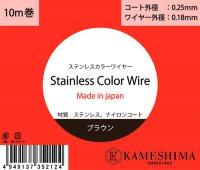 ステンレスカラーワイヤー10m巻 ブラウン コート外経0.25mm