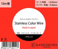 ステンレスカラーワイヤー10m巻 ブラック コート外経0.25mm