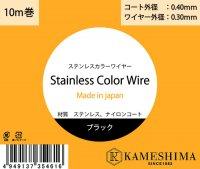 ステンレスカラーワイヤー10m巻 ブラック コート外経0.40mm