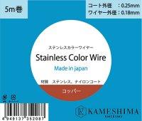 ステンレスカラーワイヤー5m巻 コッパー コート外経0.25mm
