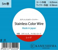 ステンレスカラーワイヤー5m巻 レッド コート外経0.25mm