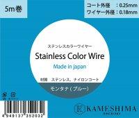 ステンレスカラーワイヤー5m巻 モンタナ(ブルー) コート外経0.25mm