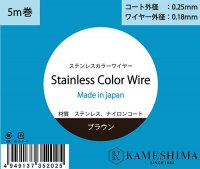 ステンレスカラーワイヤー5m巻 ブラウン コート外経0.25mm
