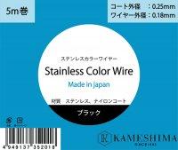 ステンレスカラーワイヤー5m巻 ブラック コート外経0.25mm
